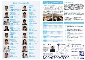 160707_BaseFive_flyer_image-02-01